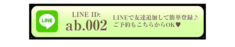 LINEの友達登録はこちら