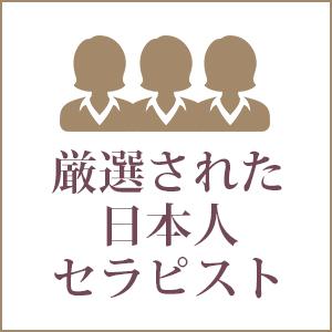厳選された日本人セラピスト