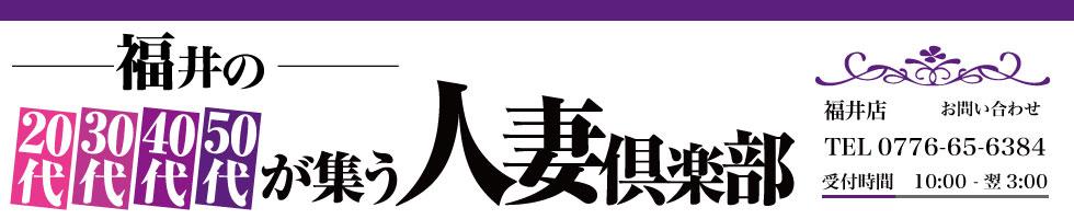 福井の20代30代40代50代が集う人妻倶楽部