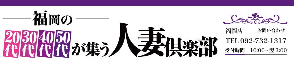 福岡の20代30代40代が集う人妻倶楽部