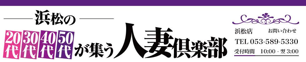 浜松の20代30代40代が集う人妻倶楽部