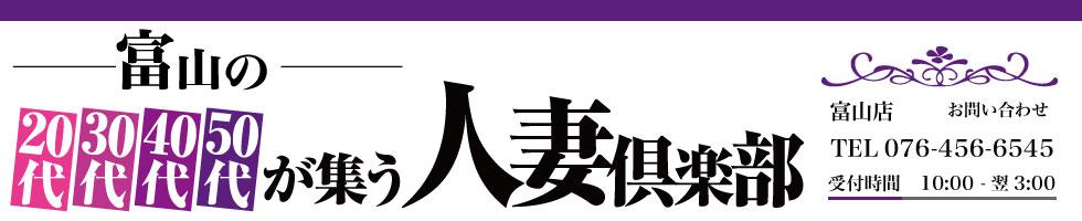 富山の20代30代40代50代が集う人妻倶楽部